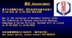 *通告* 基于行动管制令延长,晋汉连省华总秘书处于01-04-2020 至 14-04-2020 延长关闭