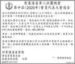*告示* 18-10-2020 晋汉连省华总2020年度会员代表大会
