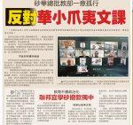 27-11-2020 砂华总第十八届理事会顺利以远端视频召开第五次理事会议