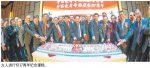 晉漢連省華總慶祝37周年紀念 三慶晚宴